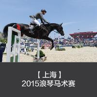 上海浪琴马术赛